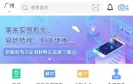 """""""可信+""""时代!广州上线全国首个区块链可信认证服务平台"""