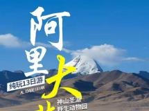 西藏.阿里大北线(13天)——世界屋脊望天之旅, 约伴中!