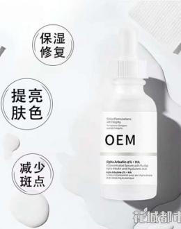 熊果苷产品加工厂一站式OEM厂家