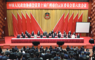 政协第十届广州市白云区委员会第六次会议闭幕
