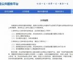 广州失业补助金怎么申请 申请渠道告诉你