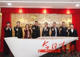 广州越兴房地产开发有限公司揭牌助力花都城市更新