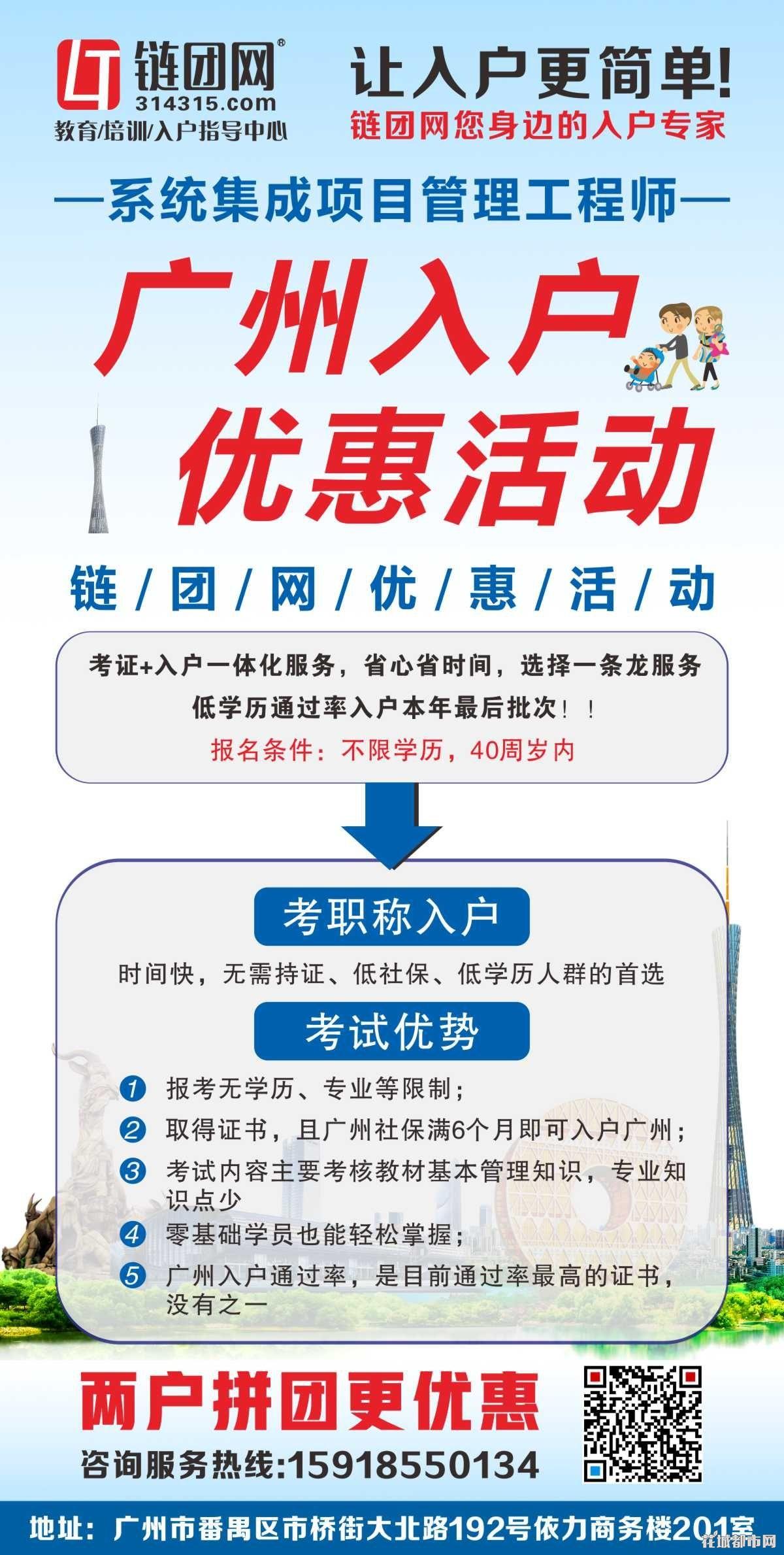 广州入户3.jpg