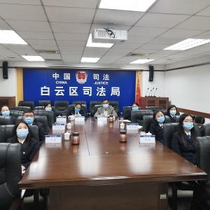 白云区领导到区司法局参加2021年广州市司法行政工作视频会议 ...