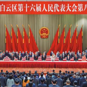 广州市白云区第十六届人民代表大会第八次会议闭幕